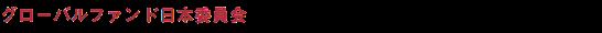 グローバルファンド日本委員会